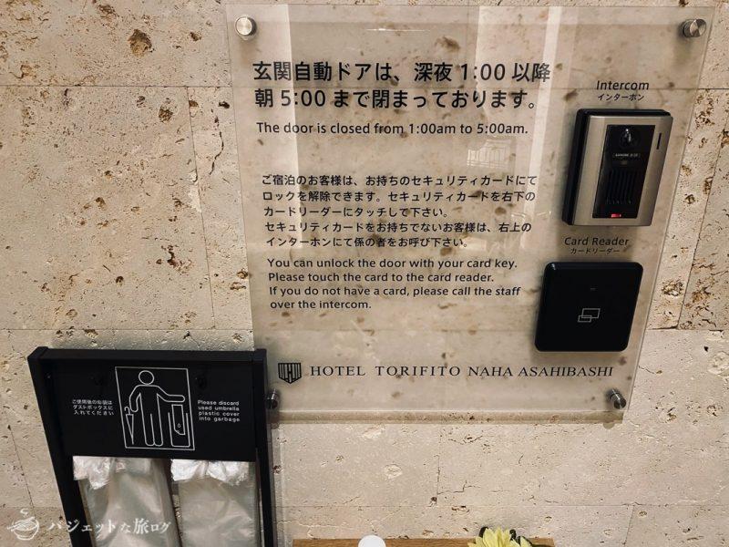 【宿泊記】ホテル・トリフィート那覇旭橋(玄関付近、門限あり)