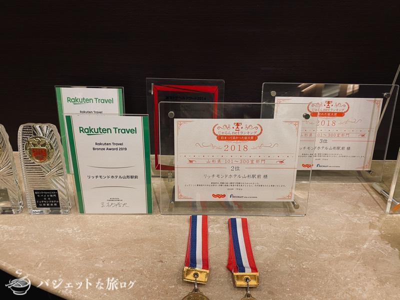 【宿泊記】リッチモンドホテル山形駅前(数々の賞を受賞している模様)