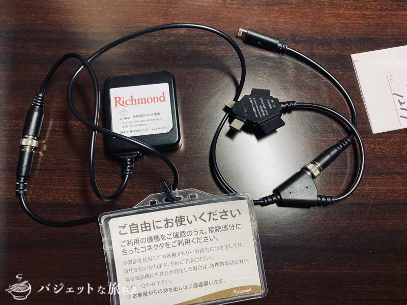【宿泊記】リッチモンドホテル山形駅前(使いやすいユニバーサルアダプター)