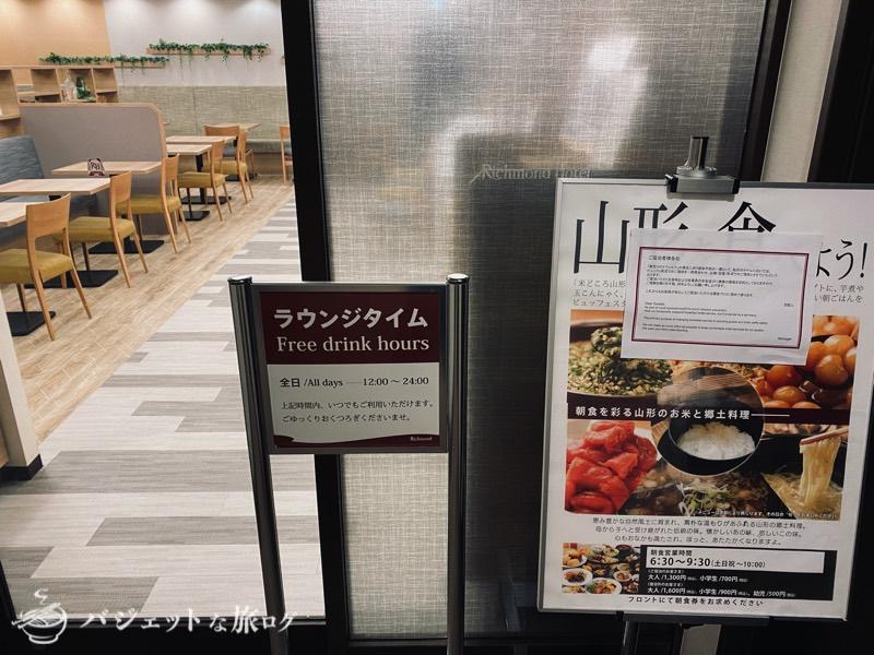 【宿泊記】リッチモンドホテル山形駅前(2Fのラウンジエリア)