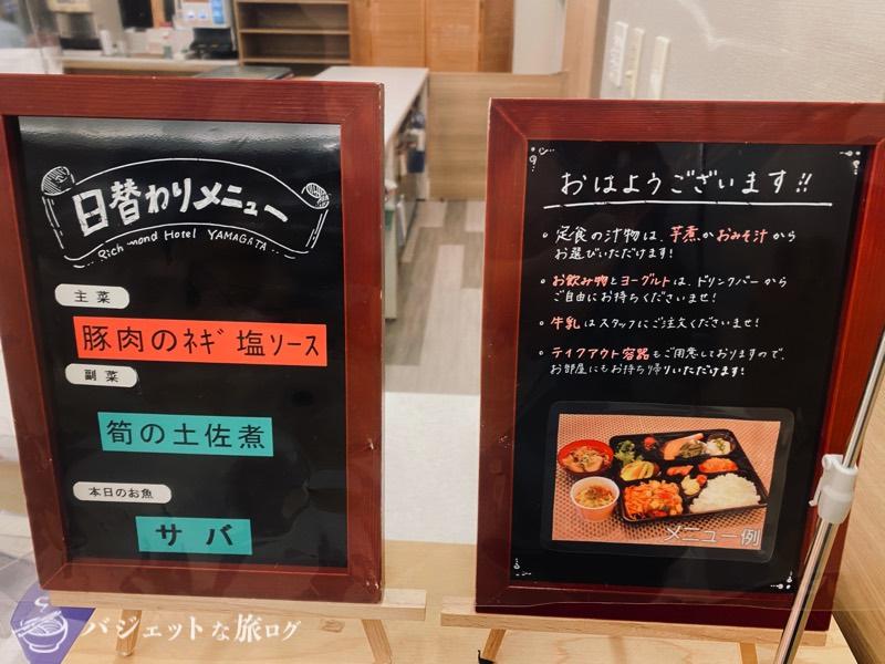 【宿泊記】リッチモンドホテル山形駅前(おはようございます!)