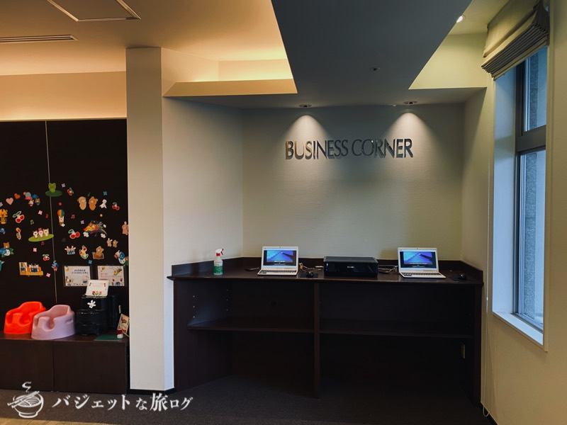 【宿泊記】リッチモンドホテル山形駅前(パソコンとプリンターが使えるビジネスセンター)