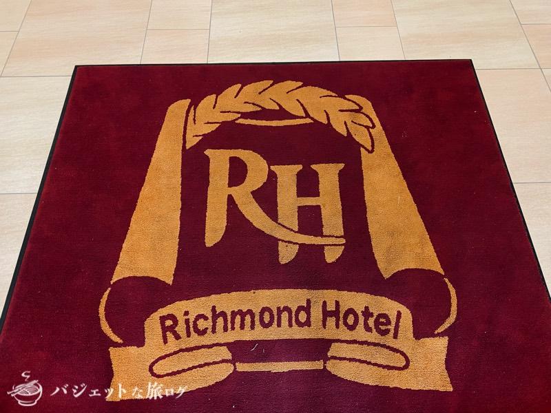 【宿泊記】リッチモンドホテル山形駅前(ホテル入り口の絨毯に高級感)