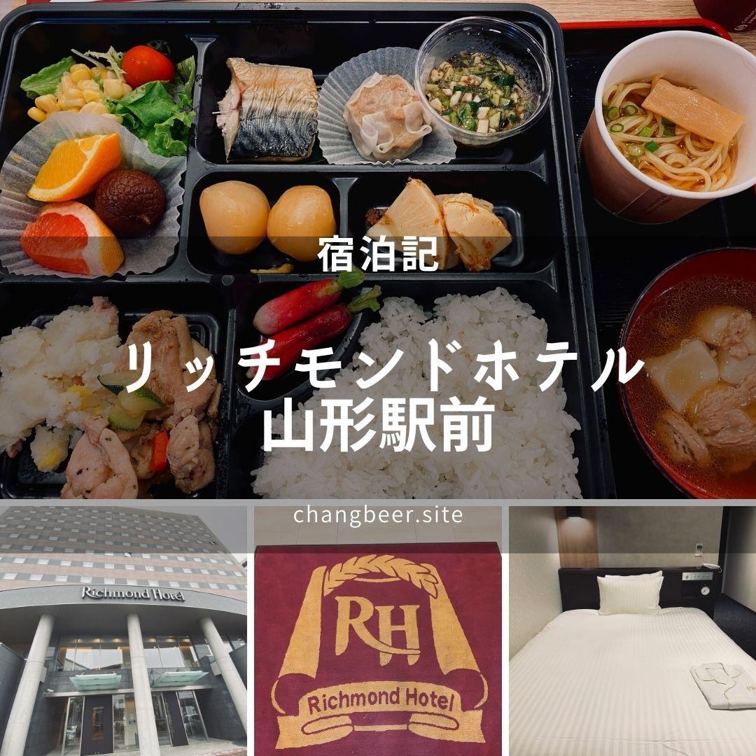 【宿泊記】リッチモンドホテル山形駅前。こだわりの郷土料理を朝食で楽しむ。