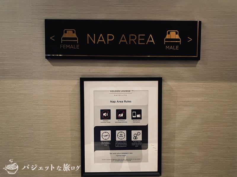 クアラルンプール国際空港・マレーシア航空サテライト側ビジネスクラス・ゴールデンラウンジ(ナップエリア、仮眠室)