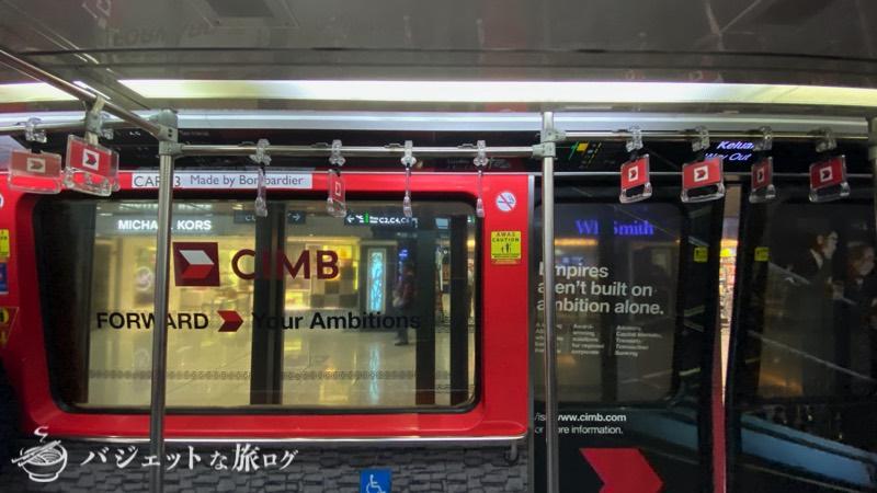 クアラルンプール国際空港・マレーシア航空サテライト側ビジネスクラス・ゴールデンラウンジ(KULのエアロトレイン)
