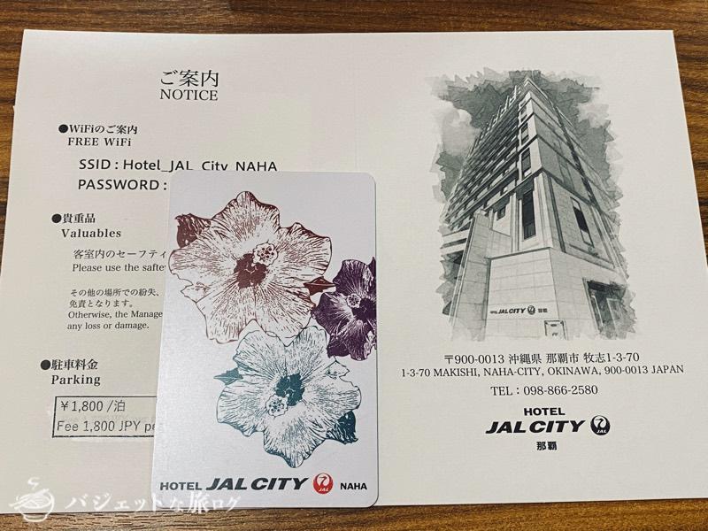 国際通り沿いにあるホテルJALシティ那覇の宿泊記(いたるところにJALロゴがある)