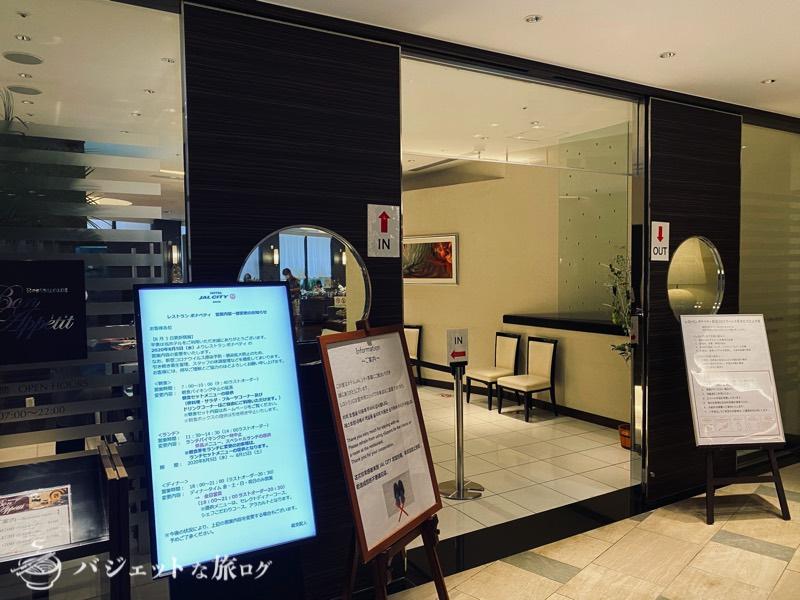 国際通り沿いにあるホテルJALシティ那覇の宿泊記(ダイニングは1Fにある。朝昼夜と食事を楽しめる)