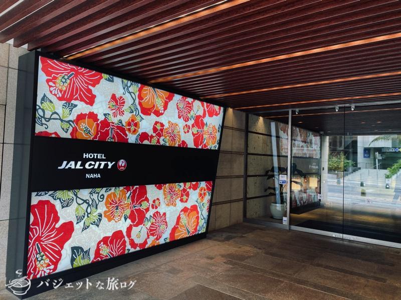 国際通り沿いにあるホテルJALシティ那覇の宿泊記(花柄の看板が映えていい感じなホテル入り口)