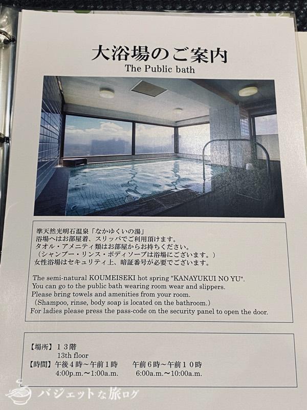 アルモントホテル那覇おもろまち宿泊記(客室にあった大浴場の案内)