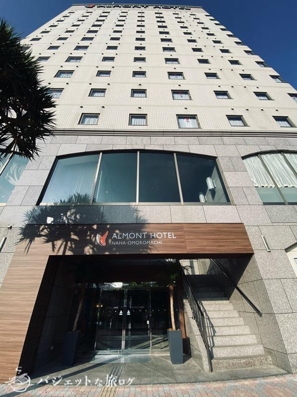 アルモントホテル那覇おもろまち宿泊記(ホテル入り口)