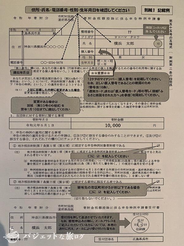 楽天ふるさと納税(ワンストップ特例申請書の書き方)