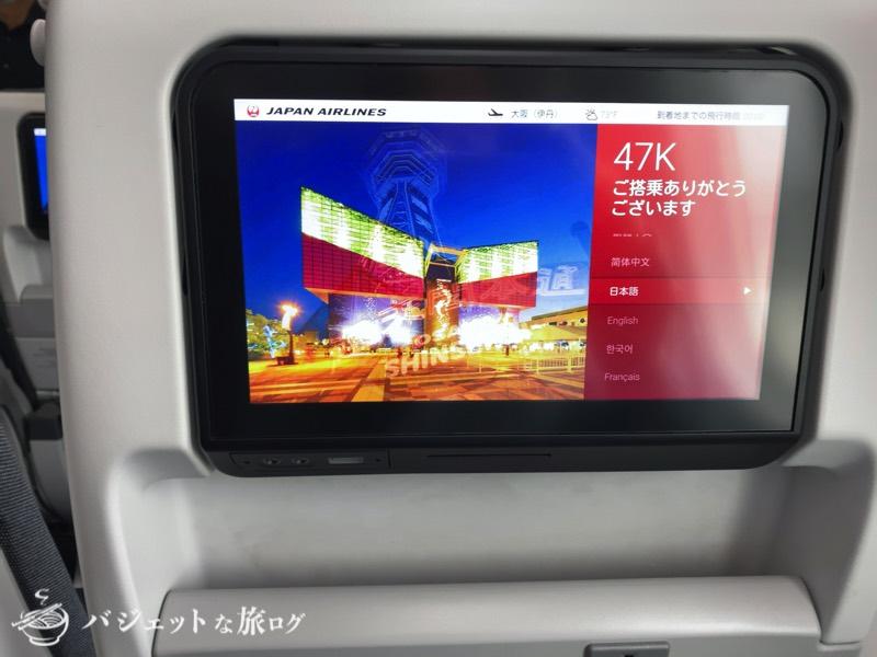 JALで羽田から伊丹へ移動(機内モニター)