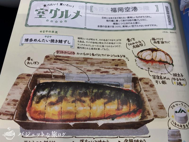 JALで羽田から伊丹へ移動(機内誌にあった「博多めんたい焼き鯖ずし」)