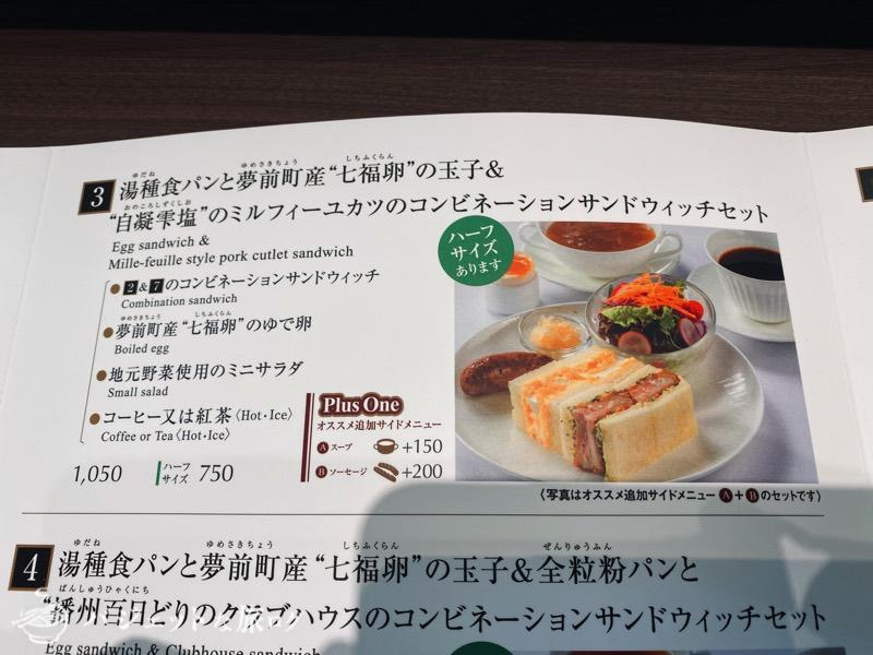 JALで羽田から伊丹へ移動(卵とカツのサンド)