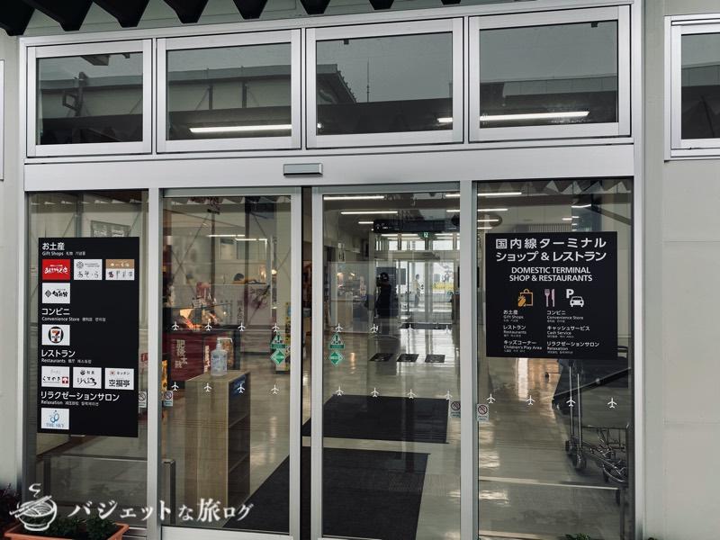 熊本空港のレストランとショップ