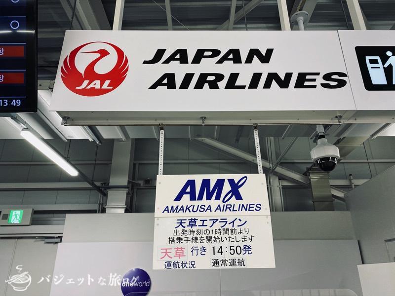 熊本空港の天草エアラインのチェックインカウンターはJAL窓口を間借りしている