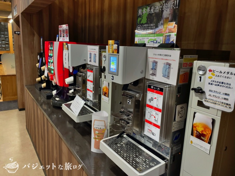 熊本空港国内線仮設ターミナルにあるラウンジ「ASO」ドリンクバー