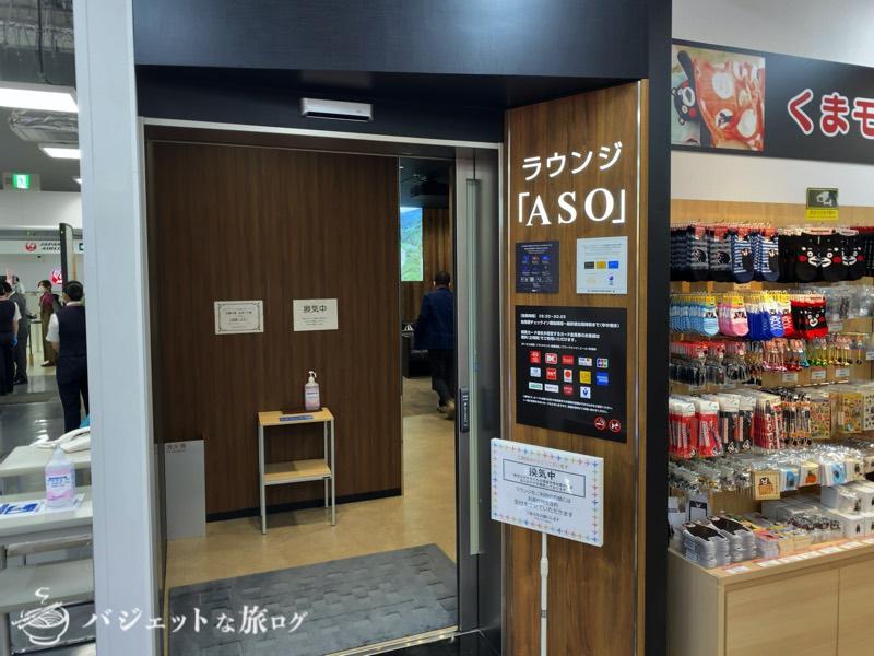 熊本空港国内線仮設ターミナルにあるラウンジ「ASO」