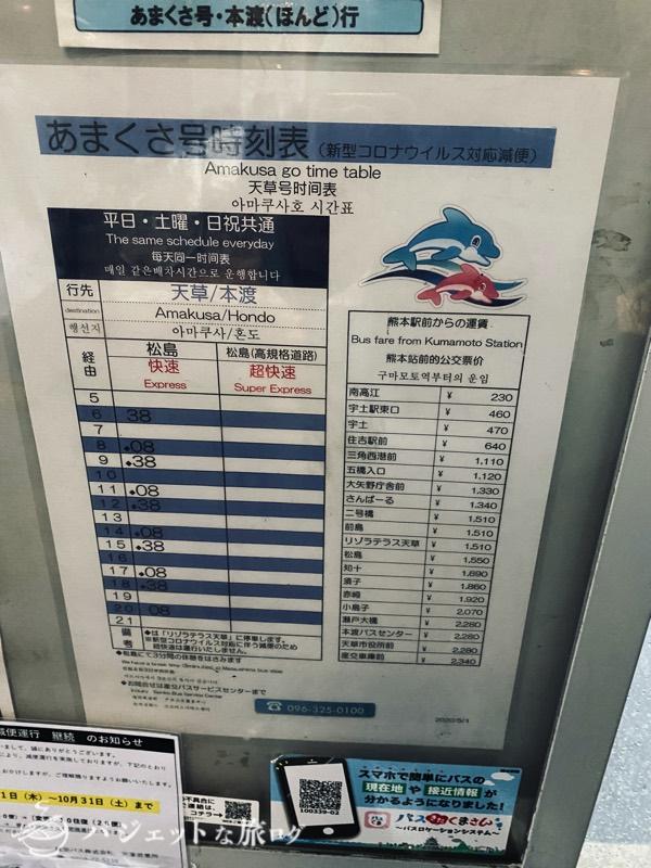熊本駅のバスターミナルにて
