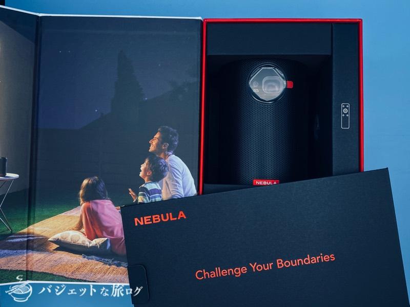 Anker「Nebula Capsule II」レビュー・口コミ・評判(パッケージ開封)
