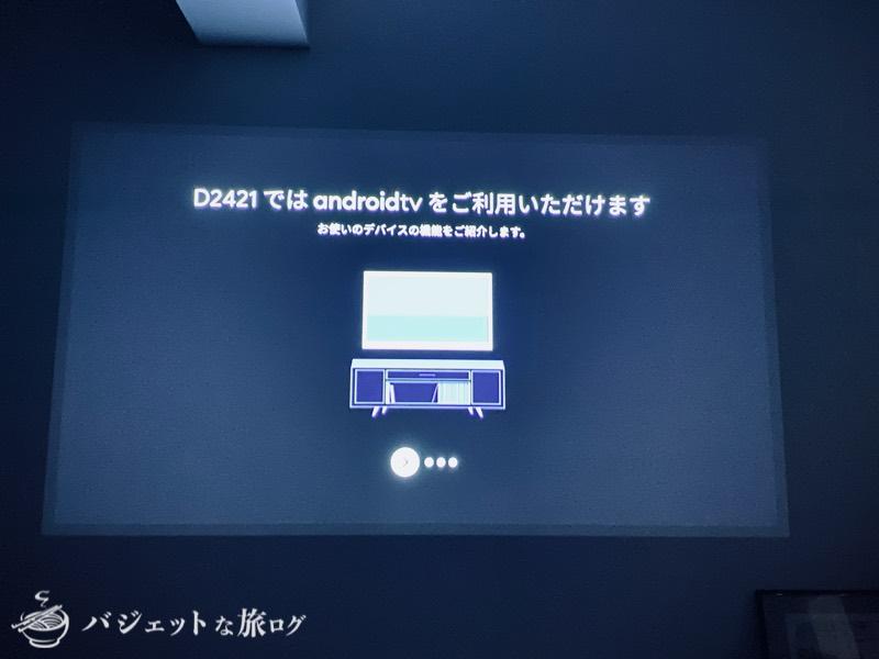 Anker「Nebula Capsule II」レビュー・口コミ・評判(初期設定の様子)