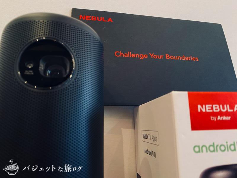 Anker「Nebula Capsule II」レビュー・口コミ・評判(Challenge Your Boundaries)