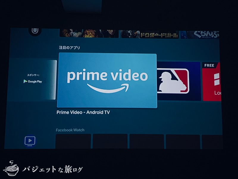 Anker「Nebula Capsule II」レビュー・口コミ・評判(アプリ追加すればAmazonプライムビデオがみられる)