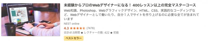 オンライン学習「Udemy」の口コミ・評判・レビュー(人気のWebデザインコース)
