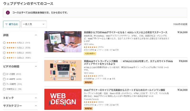オンライン学習「Udemy」の口コミ・評判・レビュー(日本語コースも徐々に増えている)