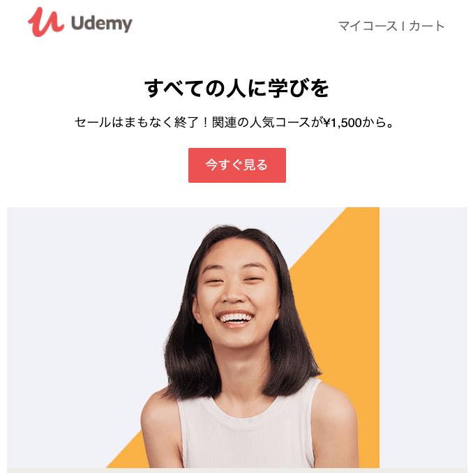 オンライン学習「Udemy」の口コミ・評判・レビュー(頻繁に開催されるUdemyセール)