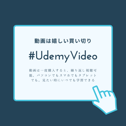 オンライン学習「Udemy」の口コミ・評判・レビュー(動画は安心の買い切り、繰り返し視聴可能)