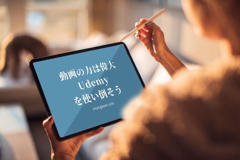 目で見て手を動かし即習得!オンライン学習「Udemy」が便利すぎる件(口コミ・評判レビュー)