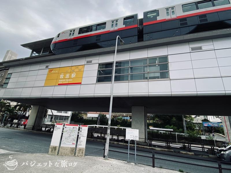 沖縄逸の彩 温泉リゾートホテルのブログ宿泊記レビュー(ゆいレール「牧志駅」)