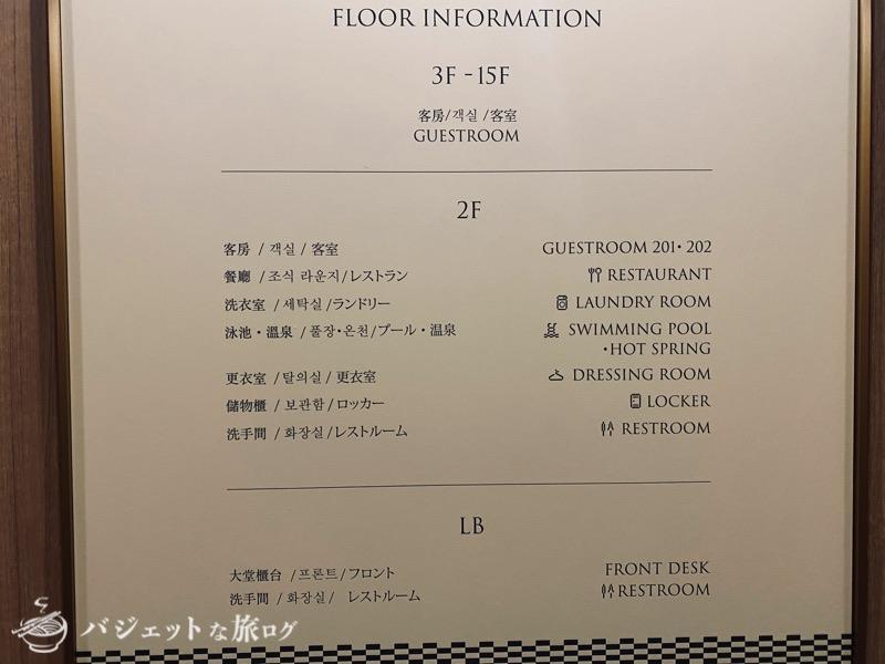 沖縄逸の彩 温泉リゾートホテルのブログ宿泊記レビュー(2階エリアが充実している)