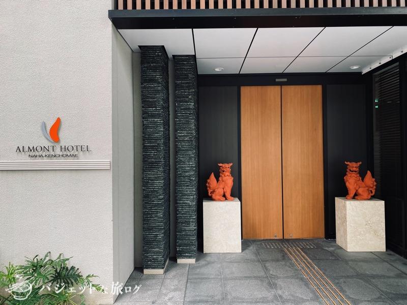 アルモントホテル那覇県庁前の宿泊記・ブログレビュー(ホテル入り口ではシーサーがお出迎え)