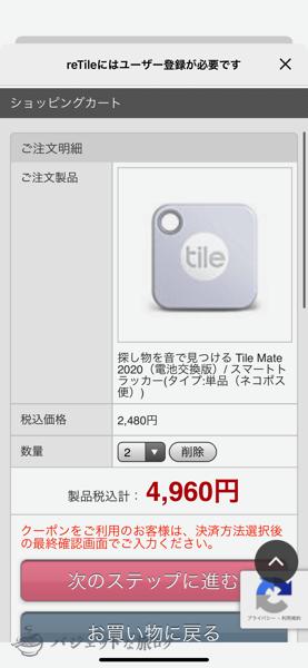 Tile Mateが電池切れ。でも裏蓋が開かない・交換できない(ソフトバンクセレクションでのTile購入ページ)