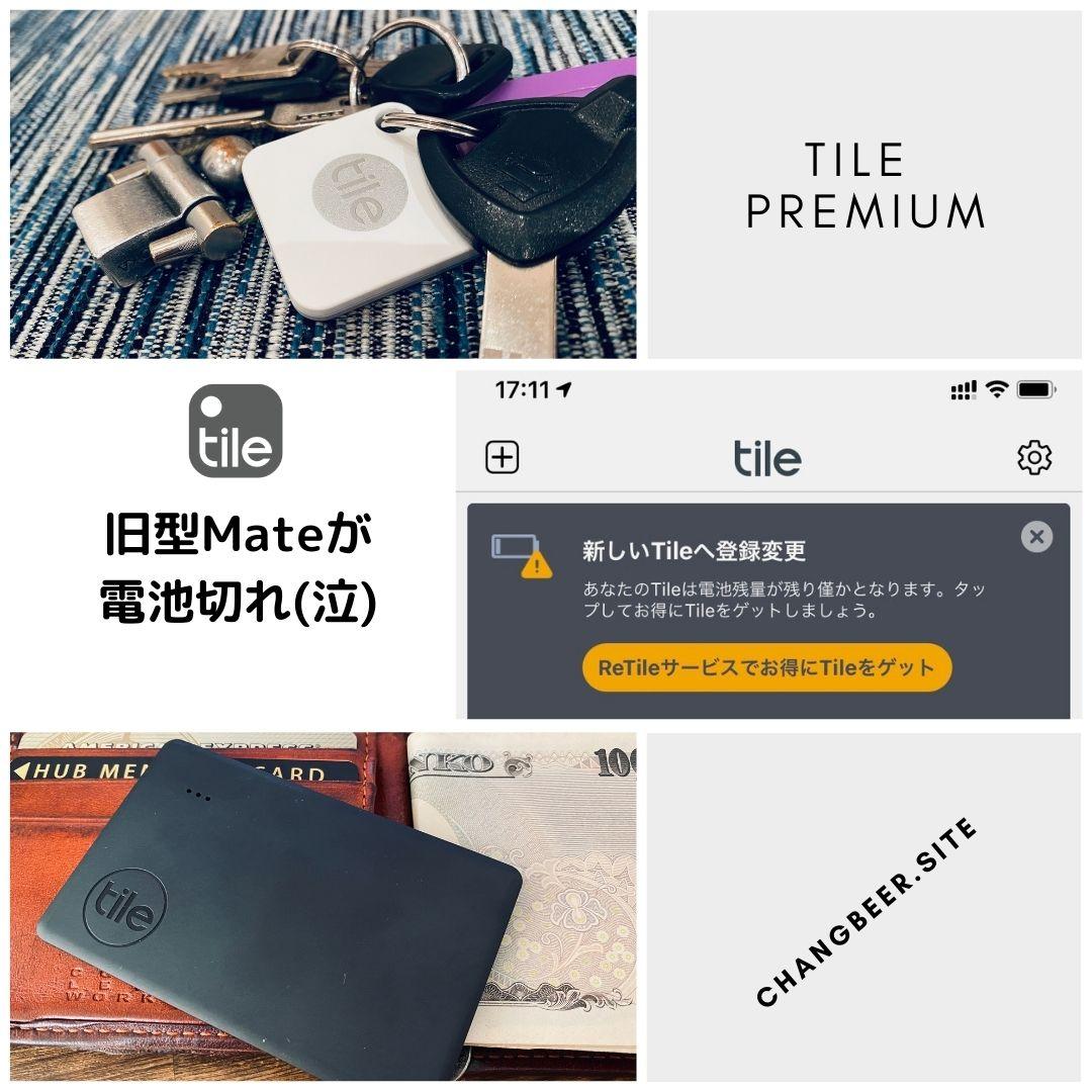 Tile Mateが電池切れ。でも裏蓋が開かない・交換できない。ReTileは安いけどまどろっこしい。