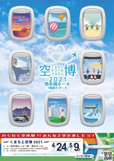 熊本にふらっと行ったら「くまもと空博2021」に遭遇した