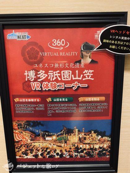 中洲まで徒歩圏内「ホテル・トリフィート博多祇園」宿泊記・ブログビュー(山笠はVRで体験できる)