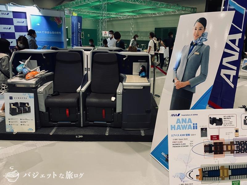 熊本にふらっと行ったら「くまもと空博2021」に遭遇した(ANAブース)