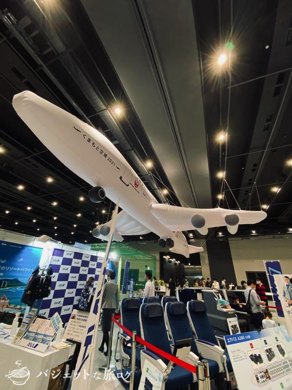 熊本にふらっと行ったら「くまもと空博2021」に遭遇した(ANAブースにて)
