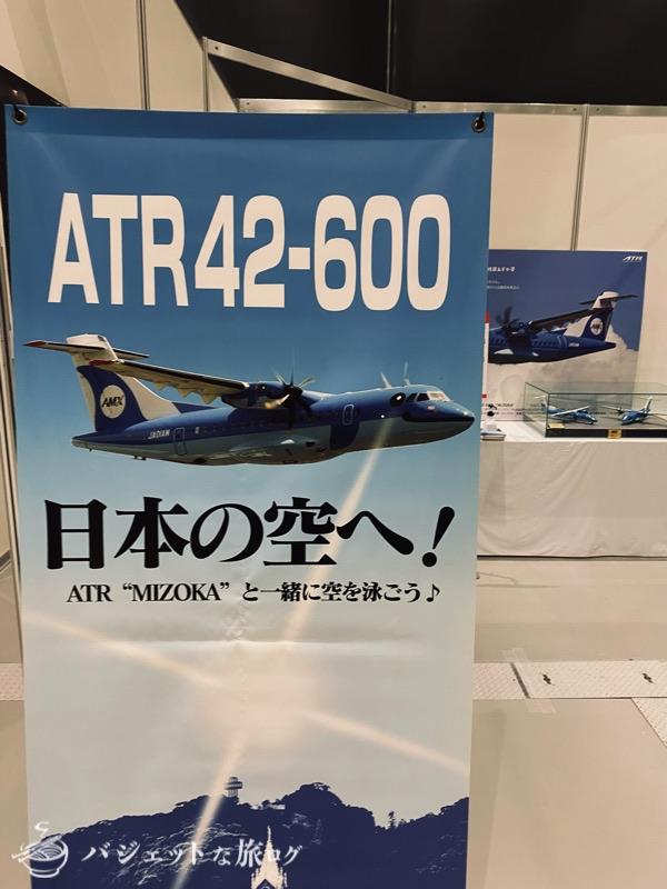 熊本にふらっと行ったら「くまもと空博2021」に遭遇した(天草エアラインのブース)