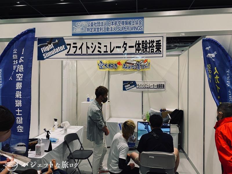 熊本にふらっと行ったら「くまもと空博2021」に遭遇した(フライトシミュレーター体験会)