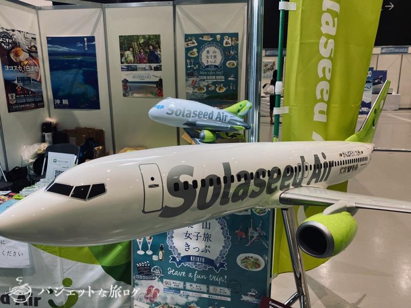 熊本にふらっと行ったら「くまもと空博2021」に遭遇した(ソラシドエアのブース)