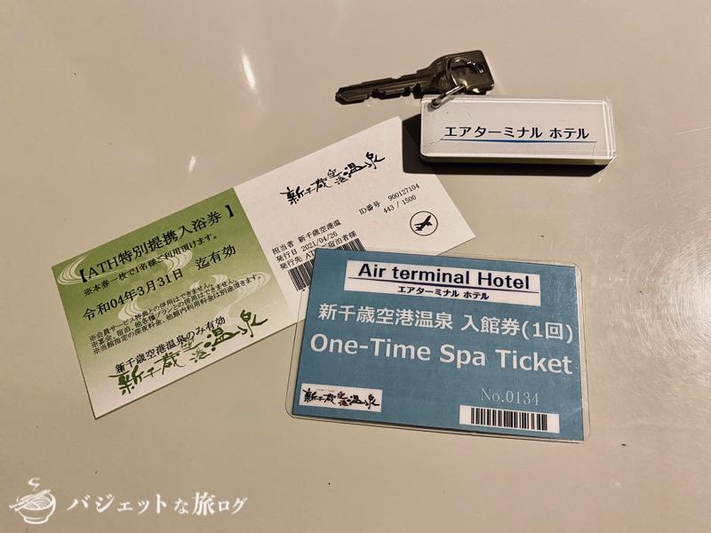 新千歳空港「エアターミナルホテル」ブログレビュー(新千歳空港温泉のチケットや部屋の鍵)