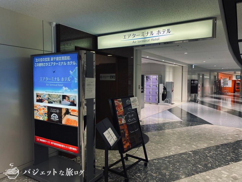 新千歳空港「エアターミナルホテル」ブログレビュー(出発階のホテル入り口)