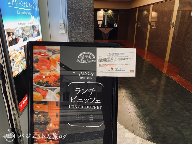 新千歳空港「エアターミナルホテル」ブログレビュー(手頃な値段でランチビュッフェが行われている)