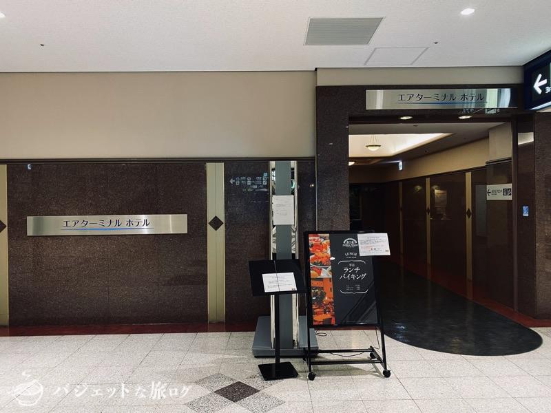 新千歳空港「エアターミナルホテル」ブログレビュー(到着階のホテル入り口)