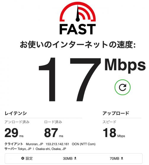新千歳空港「エアターミナルホテル」ブログレビュー(WiFiスピード)